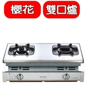(全省安裝)櫻花【G-6703SN】雙口嵌入爐(與G-6703S同款)瓦斯爐天然氣_預購