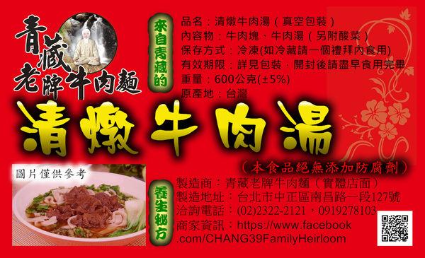 【青藏老牌牛肉麵】牛肉麵系列9入優惠組(半筋*3+紅燒*3+清燉*3)