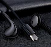 耳機入耳式Type-c介面手機男生通用立體音安卓耳塞耳麥 港仔會社