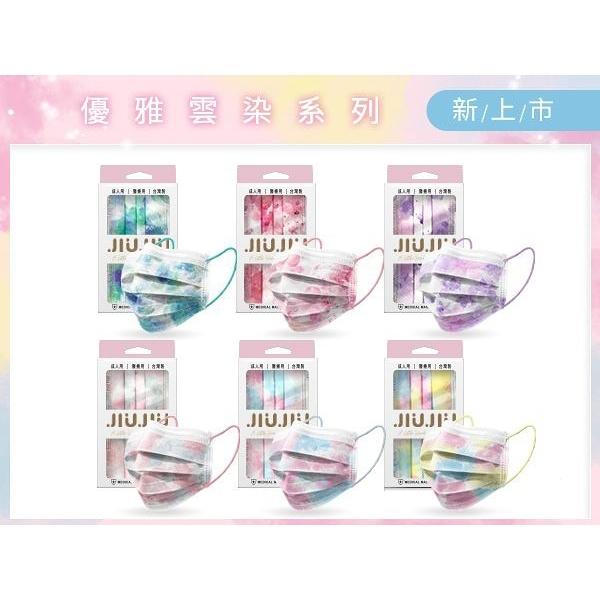 親親JIUJIU 成人醫用口罩(10入)雲染系列 款式可選【小三美日】