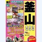 熱情海港爽吃遊Easy GO!:釜山(2016-17年版)