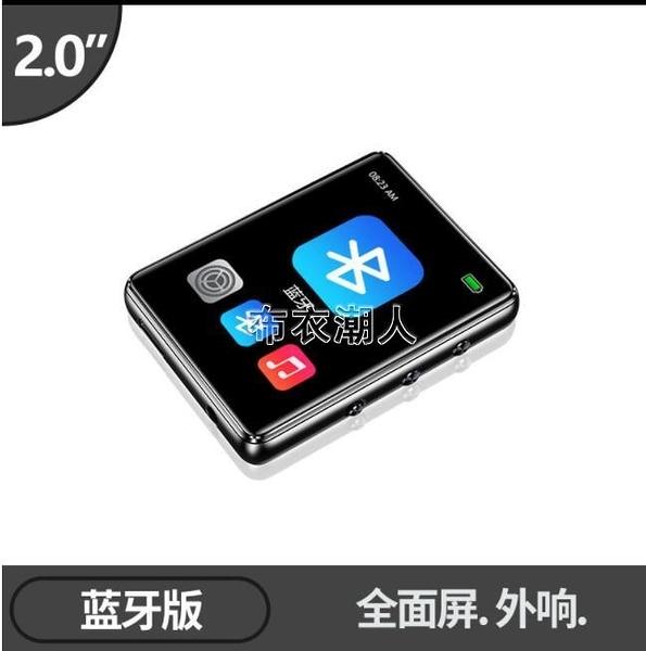 MP3MP4藍芽觸摸全面屏可攜式隨身聽學生聽歌看小說聽力學習 快速出貨