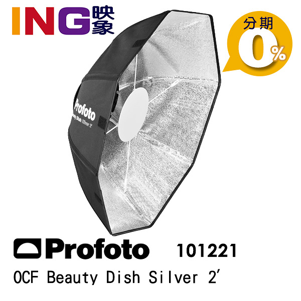 【6期0利率】Profoto OCF Beauty Dish Silver 2' 雷達罩 銀色 101221 56cm 佑晟公司貨 不含接環