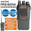 AnyTalk FRS-810W 10W業務型免執照無線電對講機 10W高功率