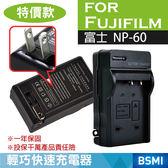 御彩數位@特價款 Fujifilm NP-60 充電器 FinePix F455 F460 F470 F480 F610