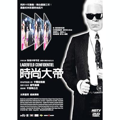 時尚大帝精裝版DVD
