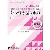 書十日到貨R3Y ~新漢語普通話教程語音篇(含1MP3 )~9787561939642