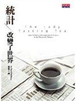 二手書博民逛書店 《統計,改變了世界》 R2Y ISBN:9789576219351│薩爾斯伯格