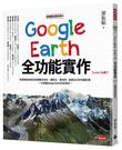 地理課沒教的事4:Google Earth全功能實作【Level Up版】/廖振順