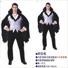吸血鬼-大人 萬聖節服裝.聖誕節服裝造形...