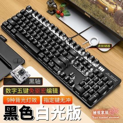 鍵盤 游戲真機械鍵盤青軸黑軸紅軸茶軸臺式電腦筆記本電競有線104鍵全鍵【快速出貨】