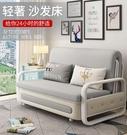 沙髮床 沙髮床兩用多功能客廳簡約布藝儲物沙髮床小戶型可折疊1.5米雙人 mks韓菲兒