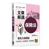 保險法大師文章解讀(司法特考)