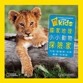 (二手書)國家地理小小動物探險家