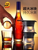 冰球模具圓形威士忌冰塊制冰速凍器冰格制作器球形盒凍冰神器冰盒 韓國時尚 618