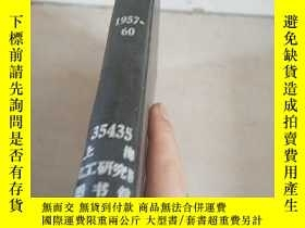 二手書博民逛書店INSTRUMENT罕見ENGINEER.Vol.2-3.195