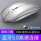 充電式無線5.0藍牙雙模滑鼠辦公靜音非無聲筆記型電腦遊戲超薄滑鼠蘋果mac華碩宏碁電腦通用