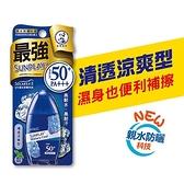 曼秀雷敦 SUNPLAY防曬乳液-清透涼爽(35g)