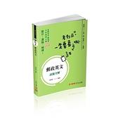郵政英文試題全解(郵局考試)1D011
