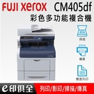 Fujixerox CM405df 彩色...