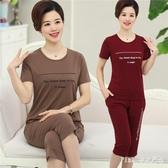 中年夏天婦女裝媽媽衣服短袖夏裝40-50歲中老年人休閒運動服套裝 DR36445【Pink 中大尺碼】
