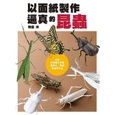 以面紙製作逼真的昆蟲:收錄日銅羅花金龜、獨角仙、鳳蝶、飛蝗等作品