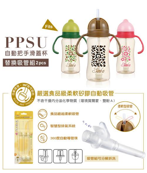 【奇買親子購物網】小獅王辛巴simba PPSU自動把手滑蓋杯替換吸管組(2入)