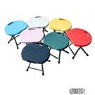 折疊椅家用小凳子時尚創意折疊凳便攜戶外休閒椅加厚塑料餐桌板凳  【全館免運】