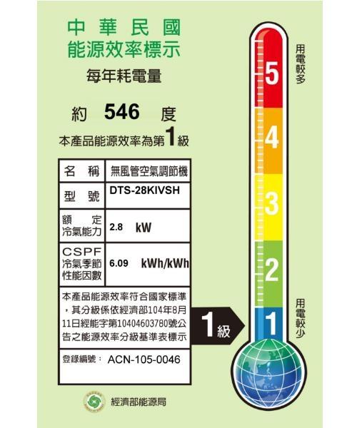 ↙0利率/免運費↙HAWRIN華菱 *約4坪* 變頻冷暖 分離式冷氣 DTS-28KIVSH/DNS-28KIVSH【南霸天電器百貨】