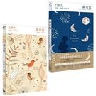 【泰戈爾精裝詩集套書】(二冊):《漂鳥集【中英對照,賞析譯註精裝版】》、《新月集