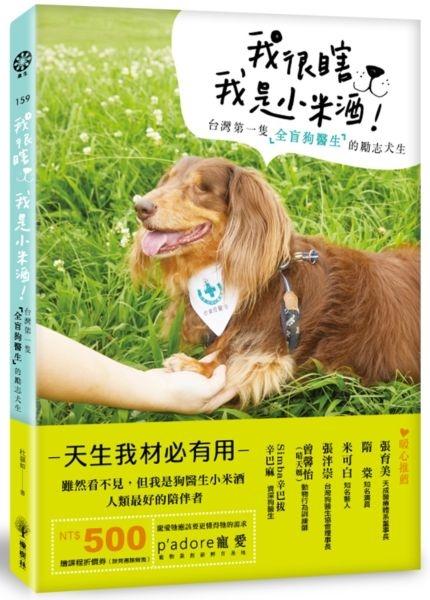 我很瞎,我是小米酒:台灣第一隻全盲狗醫生的勵志犬生【城邦讀書花園】