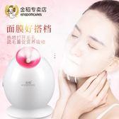 補水器 金稻蒸臉器熱噴補水儀納米噴霧器家用排毒嫩膚美容儀加濕神器 俏女孩