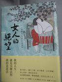 【書寶二手書T6/翻譯小說_HAQ】女人的絕望_伊藤比呂美