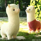公仔枕頭超萌韓國搞怪馬羊駝公仔毛絨玩具睡覺可愛抱枕頭懶人糖糖日系森女屋
