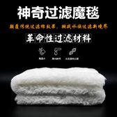 過濾棉 魔毯過濾棉魚缸過濾袋魔袋干濕高密度凈化魚池生化棉魚缸毛毯魔袋