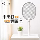 *KOLIN歌林充電式小黑蚊電蚊拍-鋰電池KEM-SD1919-生活工場