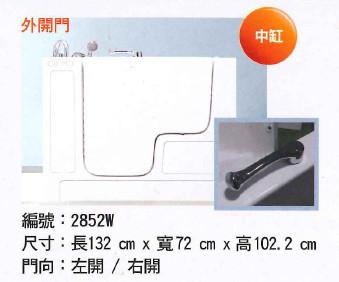 【LifePlus】開門式無障礙浴缸  中缸  外開門  2852W