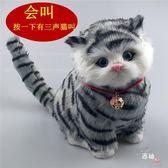 店慶優惠兩天-貓咪毛絨玩具仿真動物擺件公仔模型小貓寵物假貓兒童禮物玩偶