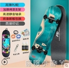 四輪滑板初學者成人男女生青少年滑板成年兒童短板專業雙翹滑板車 NMS蘿莉新品