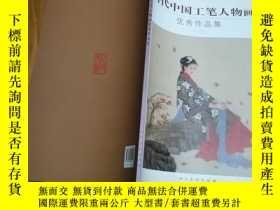 二手書博民逛書店罕見當代中國工筆人物畫優秀作品集.一12800 蔣採萍 等繪 人