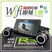 飛樂 R3 Wi-Fi+APP 720P機車紀錄器+16G