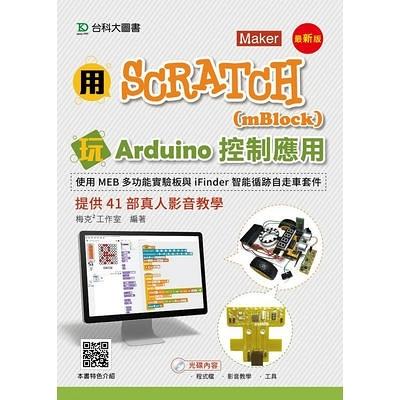 用Scratch(mBlock)玩Arduino控制應用