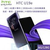 【送玻保】HTC U19e 6吋 6G/128G 雙卡雙待 3930mAh 2000萬畫素 虹膜辨識 半透明水漾玻璃背部 智慧型手機