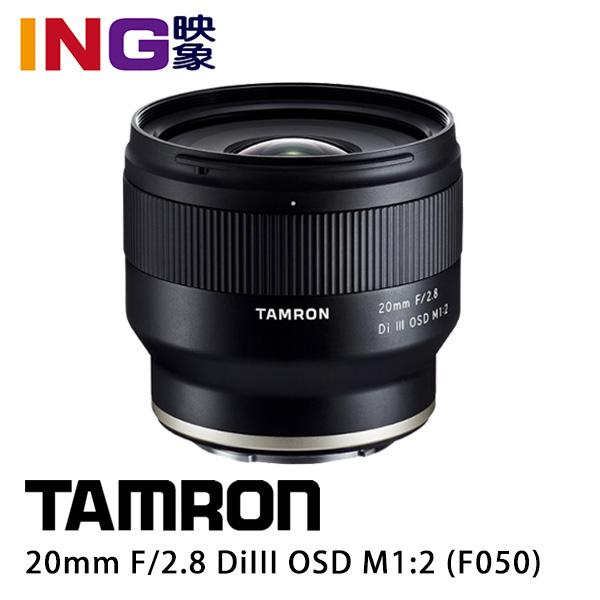 【映象攝影】TAMRON 騰龍 20mm F/2.8 DiIII OSD M1:2 俊毅公司貨 Sony E-mount F050 全片幅無反