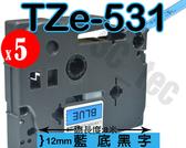 [ 副廠 x5捲 Brother 12mm TZ-531 藍底黑字 ] 兄弟牌 防水、耐久連續 護貝型標籤帶 護貝標籤帶