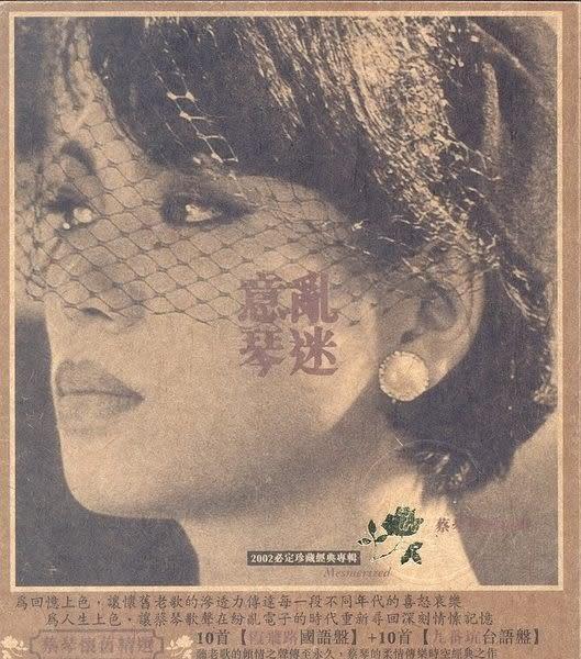 蔡琴 意亂琴迷 懷舊精選 雙CD (購潮8)