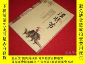 二手書博民逛書店中國民俗文化叢書罕見清明節Y12947 劉魁立 中國社會出版社