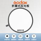 【半透明 反光板】60cm 圓形 Godox 神牛 RFT-09 折疊式 攝影 透光 補光 柔光板 反光布 商業攝影