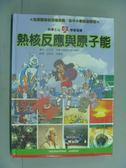 【書寶二手書T4/少年童書_XCT】熱核反應與原子能_金正欽/審訂