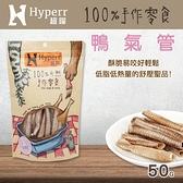 【毛麻吉寵物舖】Hyperr 超躍 手作鴨氣管 50g